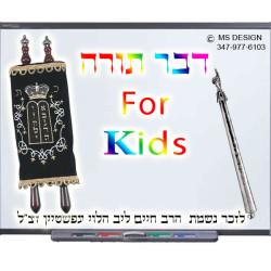 dvar torah for kids logo 1