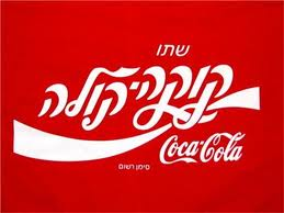 Coca-Cola: No 'Kosher For Pesach' Coke In California