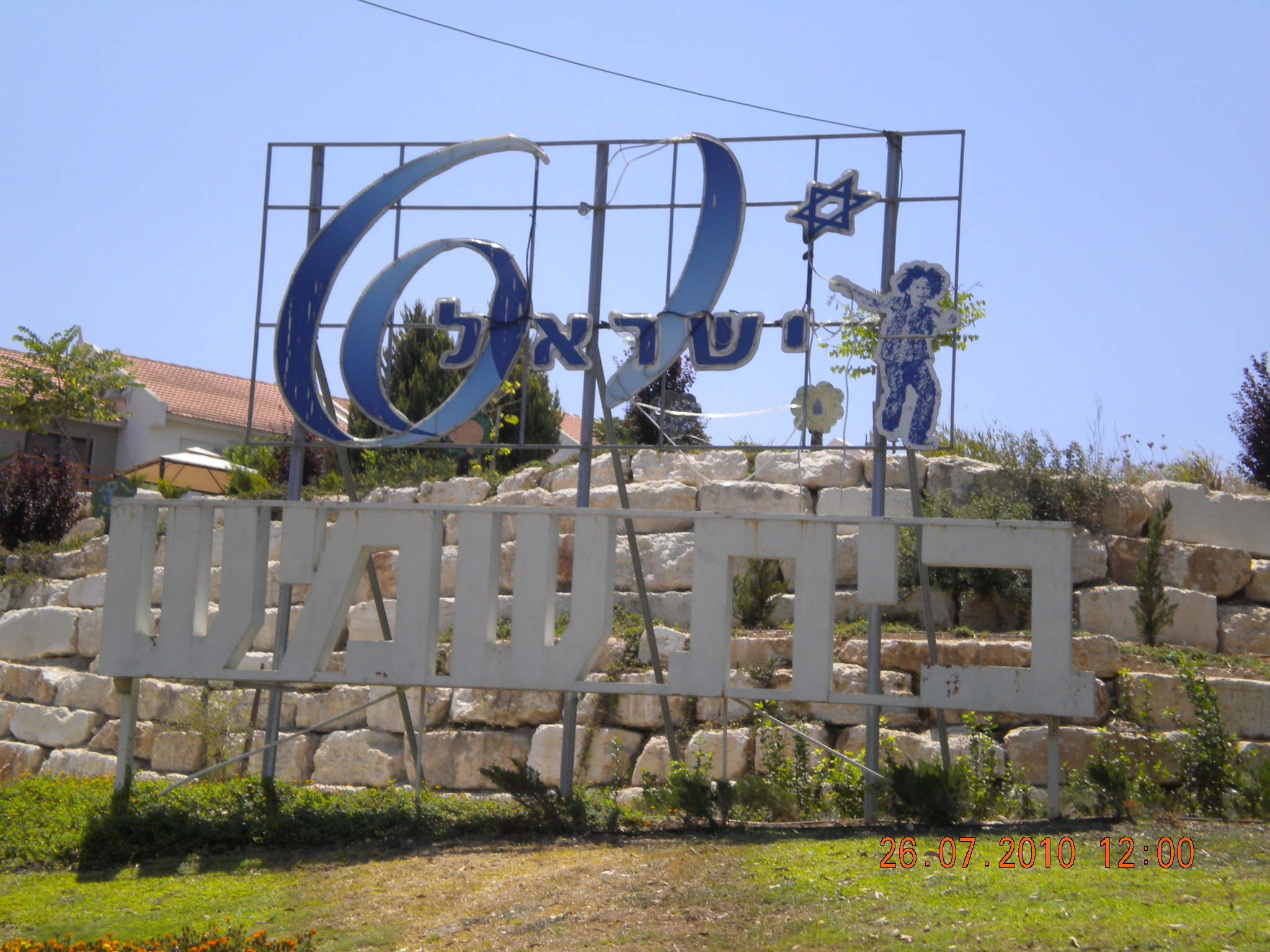 Beit Shemesh in Beit Shemesh Aside