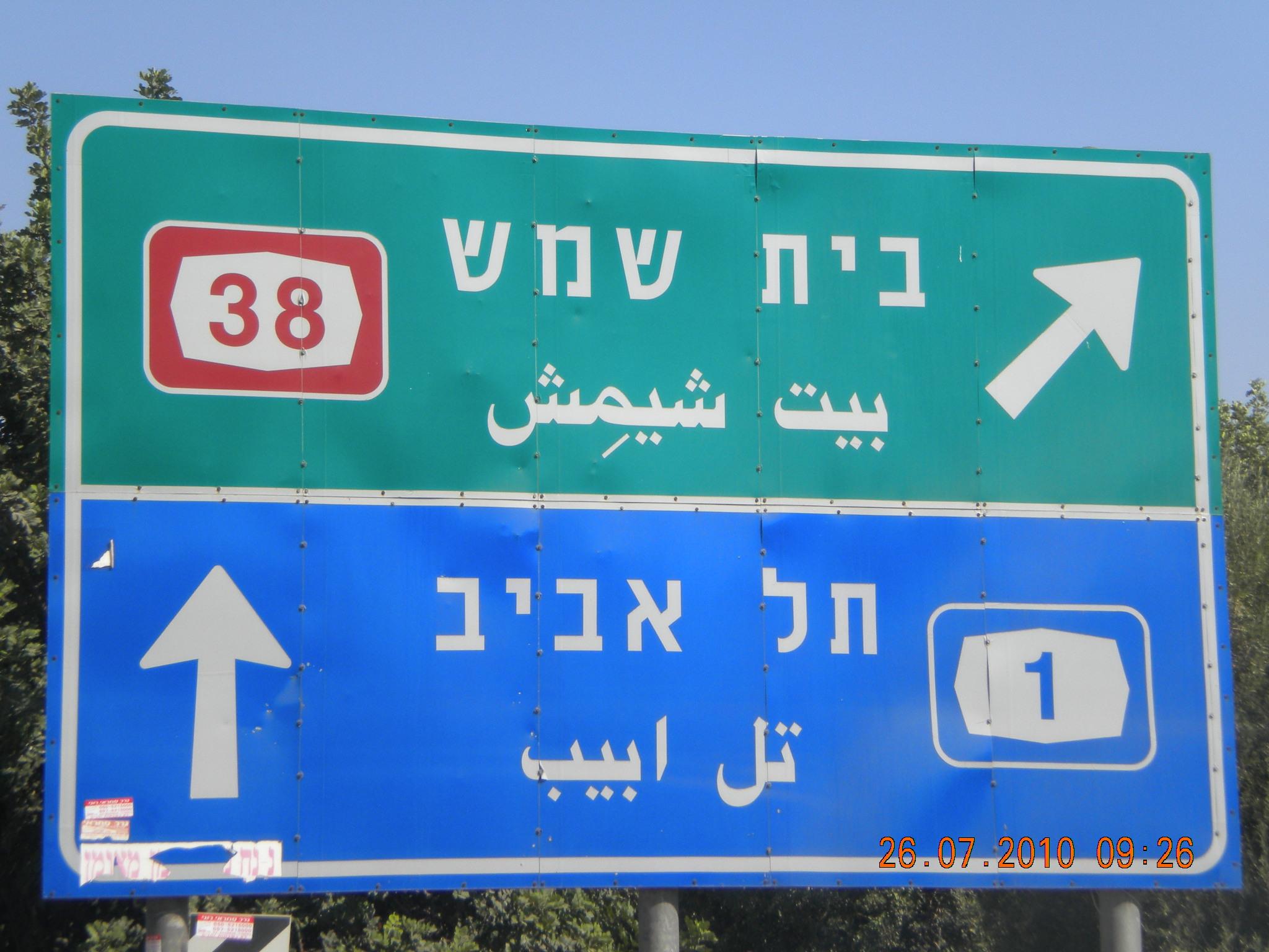 Beit Shemesh The Beit Shemesh Planning