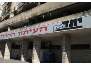Yated Neeman Blames The State Of Israel For Anti-Semitism