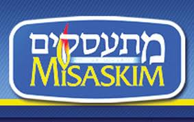 Misaskim Concludes the Month of Tishrei with Tefilah and Simcha