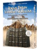 Torah Tavlin Yamim Noraim