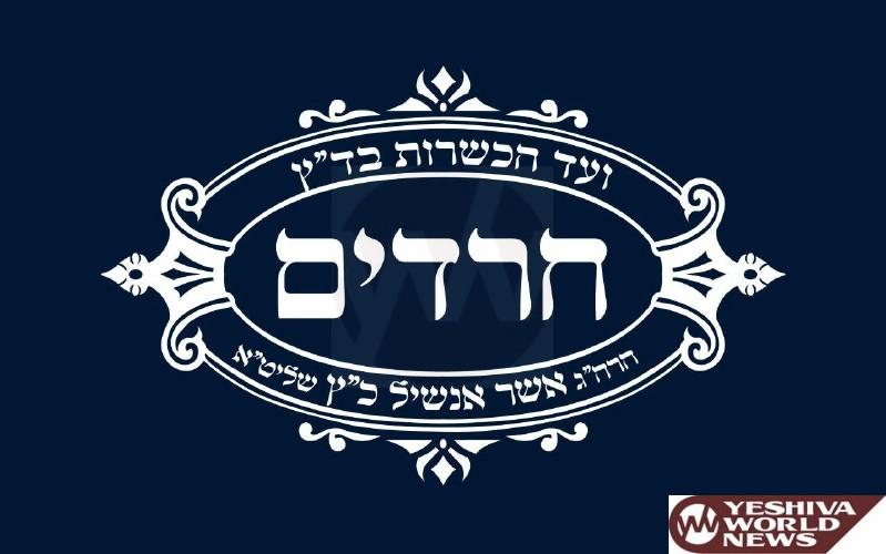charedim logo