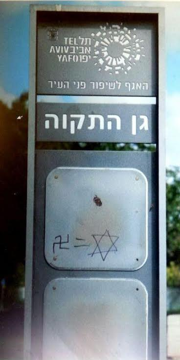 Police Investigating Gan Tikvah Hate Graffiti
