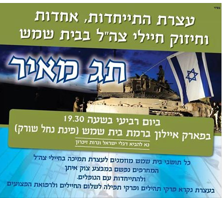 TONIGHT: Beit Shemesh Supports The IDF Soldiers Rally