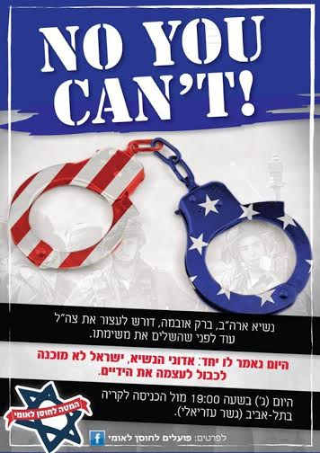 'No You Can't President Barak Obama' Rally in Tel Aviv