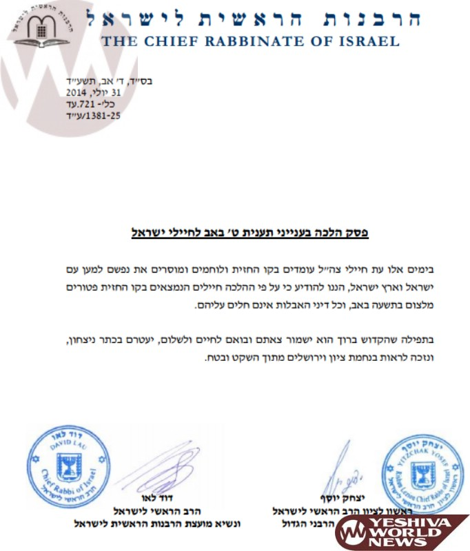 Chief Rabbinate of Israel Issues Ruling That Soldiers Fighting Are Exempted From Tisha B'Av Fast