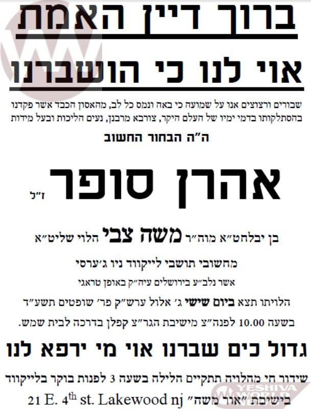 Levaya Details For HaBochur Aaron Sofer Z