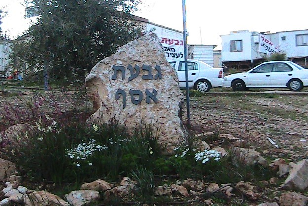 High Court to Rule on the Future of Givat Assaf