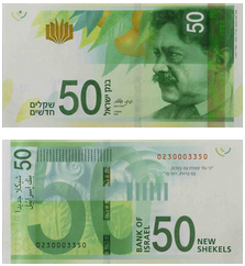 New 50 Shekel Note Goes into Service