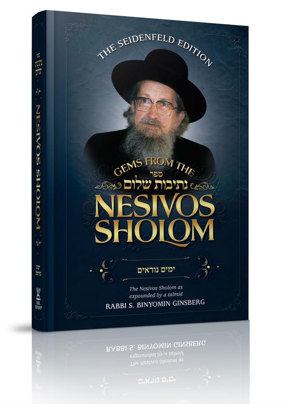 Sefer Nesivos Sholom Now in English