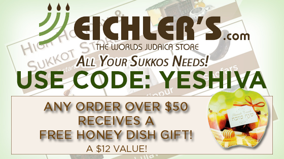 Eichlers Judaica: Don't Miss out on a Free Honey Dish!