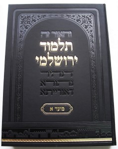 An Overview Of The Talmud Yerushalmi