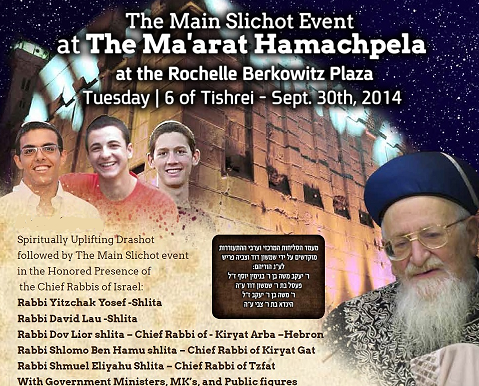 Unity and Prayer in Chevron With Chief Rabbis and Parents of the 3 Kedoshim - Live Stream Today at 2:30 PM EST