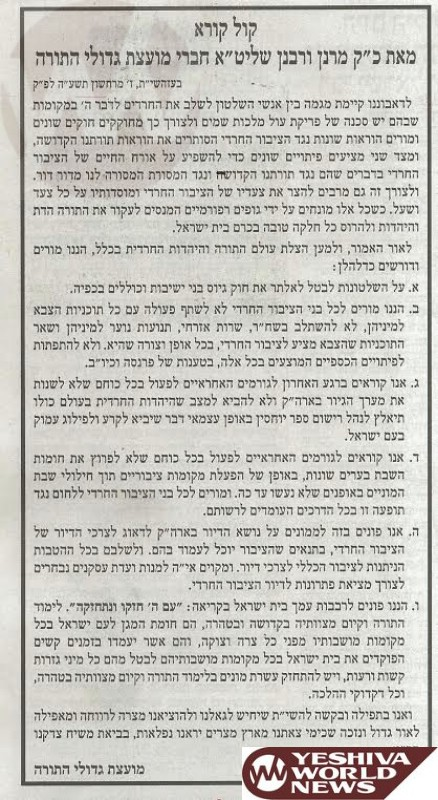 Moetzes Gedolei Yisrael of Agudas Yisroel In Eretz Yisroel Say Not To Cooperate With IDF Draft In Any Way