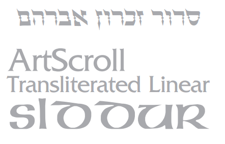 ArtScroll Joins The Shabbos Project Offering Free Download