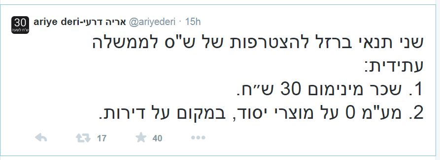 Deri Announces Conditions for Entering into the Coalition
