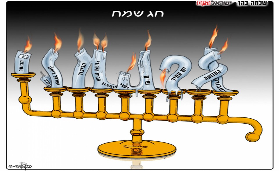 PHOTO: Chanukah & Election Fever in Israel