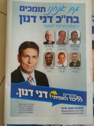 Prominent Yesha Leaders Abandoning PM Netanyahu