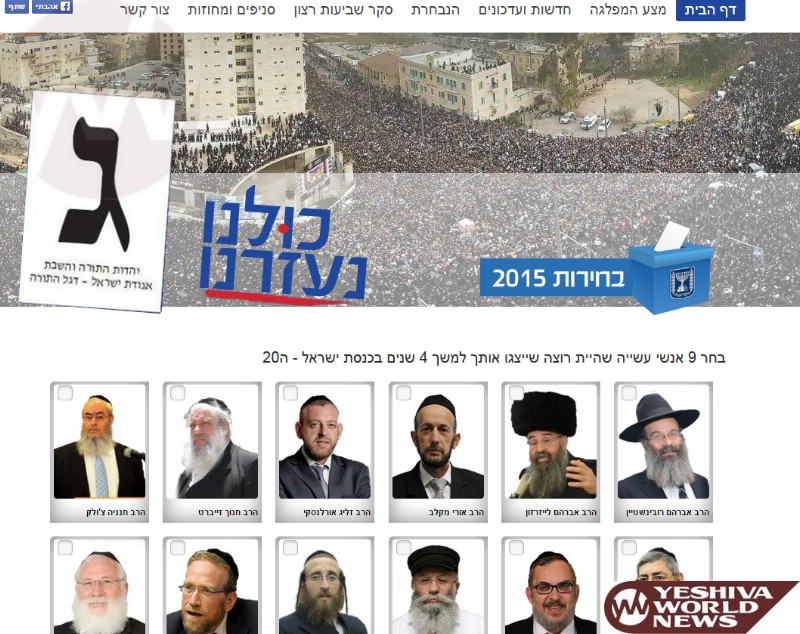 Has Yahadut Hatorah Launched a Website?