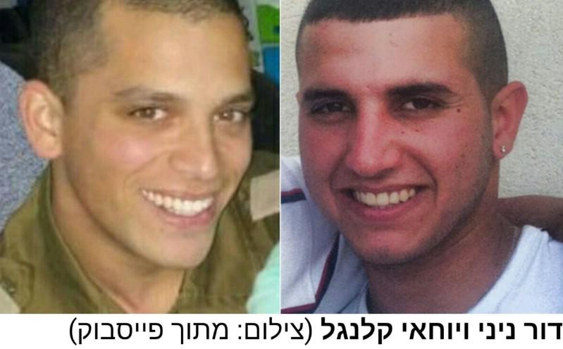 PHOTO: Names Of Killed IDF Soldiers Released; Dor Chaim Nini and Yochai Kalangel HY