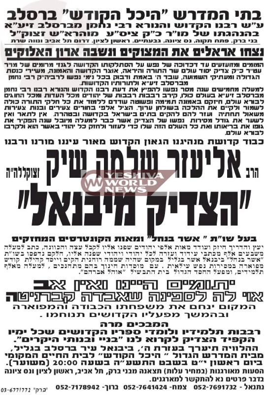Levaya for HaRav Eliezer Shlomo Schick, the Tzaddik of Yavniel ZT