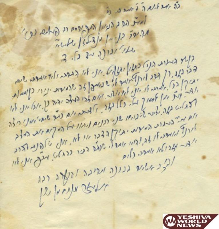 Maran Rav Shach's Letter on Nachal Chareidi