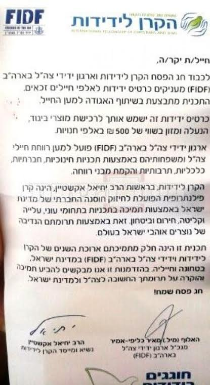 Chareidi Soldiers Receive a Yomtov Gift - Some Parents Angered at the Source of Funding