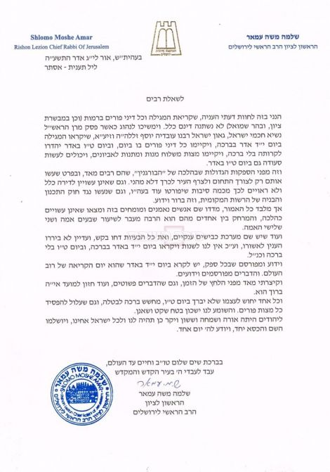 HaRav Amar Reiterates: Purim in Ramot to be Observed on 14 Adar