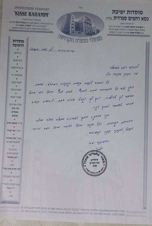 HaRav Mazuz Sends PM Netanyahu a Letter of Praise Following Congressional Speech