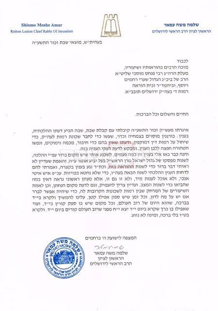Rav Amar Remains with R' Ovadia's Psak Halacha Regarding Purim in Ramot