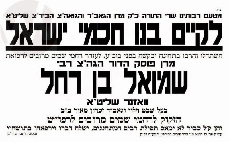 Hagon HaRav Wosner Remains in Serious/Stable Condition