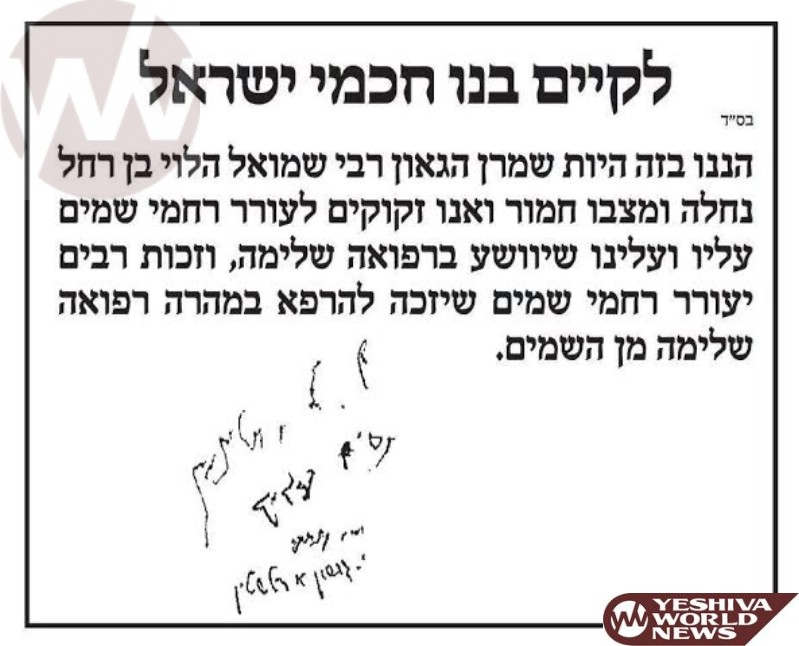 Condition of Hagon HaRav Wosner Critical; Gedolim Call For Tefillos