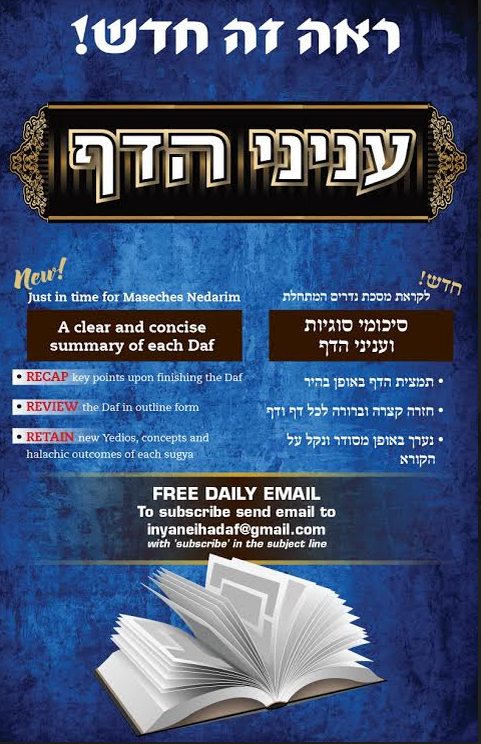Subscribe to Inyanei Hadaf for a clear and concise summary of each Daf