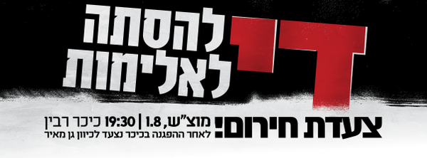 Motzei Shabbos Rally Against the Israeli Right-Wing in Rabin Square