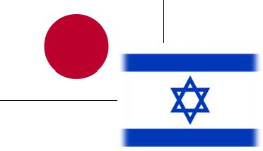Trade Between Israel and Japan Reaches $2.3 Billion in 2014