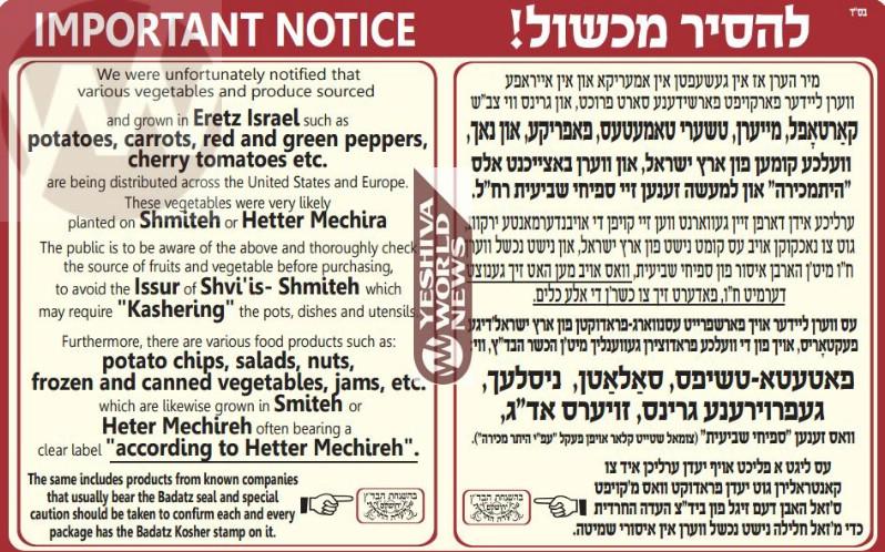 Kashrus Notice from the Badatz Eida Chareidis Regarding Shmitah
