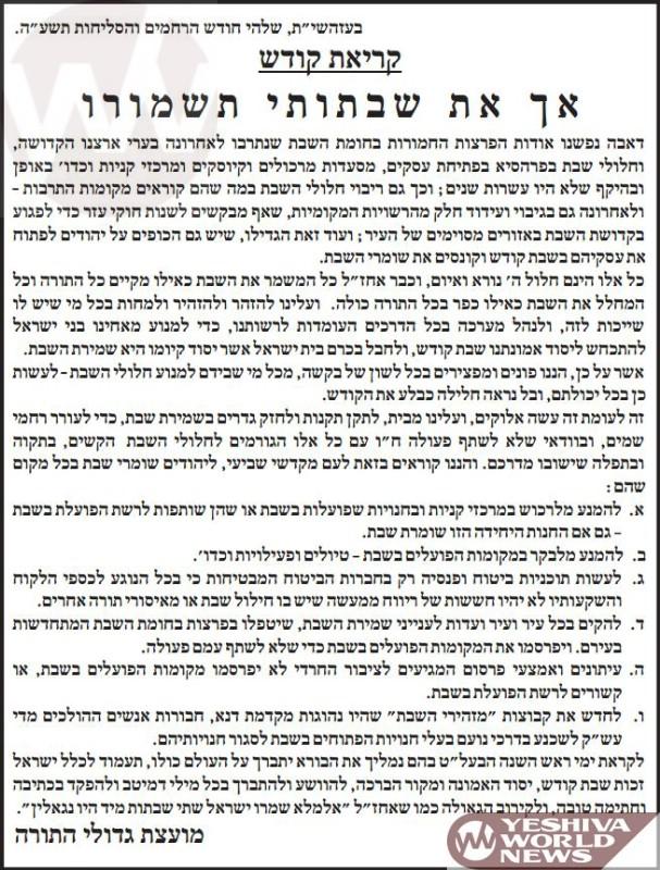 Moetzas Gedolei Yisrael of Agudas Yisrael Decry Chilul Shabbos