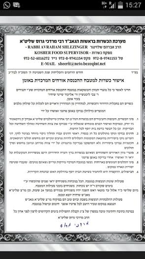 A Word About Kashrus in the 'Hachnosas Orchim' in Uman
