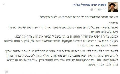 Rav S. Eliyahu: Soldiers And Police Who Don't Kill Terrorists Should be Investigated