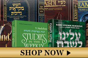 30% Off Artscroll Titles & Free Shipping!