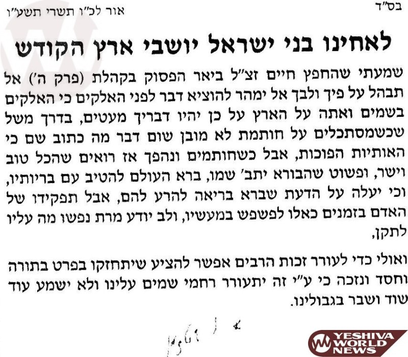 Message To Klal Yisroel From Maran Hagon HaRav Shteinman Shlita Following The String Of Terror Attacks In Eretz Yisroel