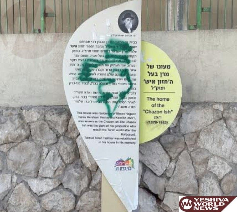 PHOTO: Sign Outside Bnei Brak Home Of The Chazon Ish Defaced With Graffiti