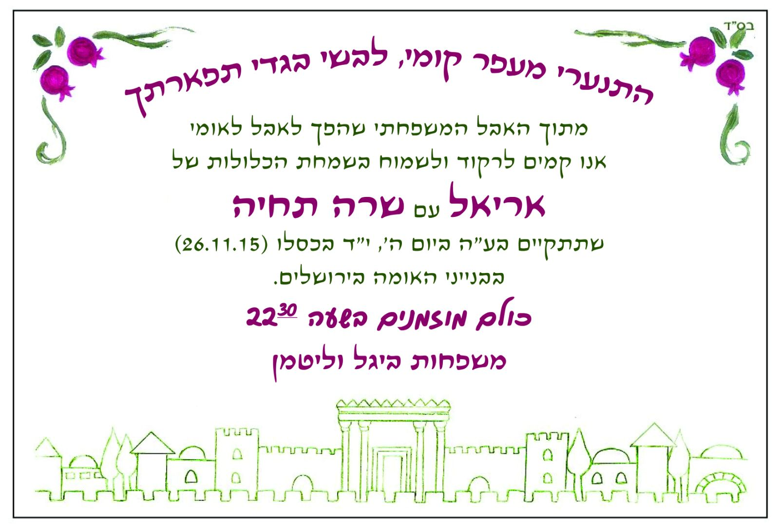 WATCH LIVE NOW! Litman - Beigal Wedding