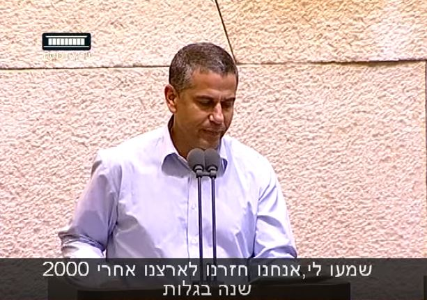 VIDEO: MK Yinon Magal Addresses his Arab Colleagues From Knesset Podium in Arabic