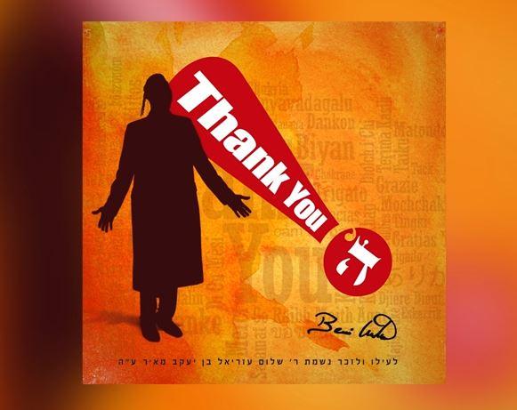 WATCH: Beri Weber - 'Thank You Hashem'