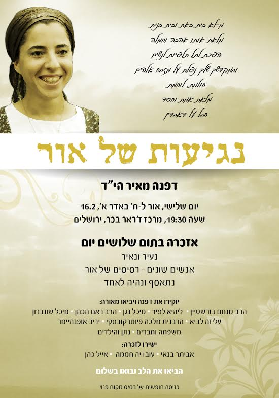 Shloshim for Terror Victim Mrs. Dafne Meir H'YD