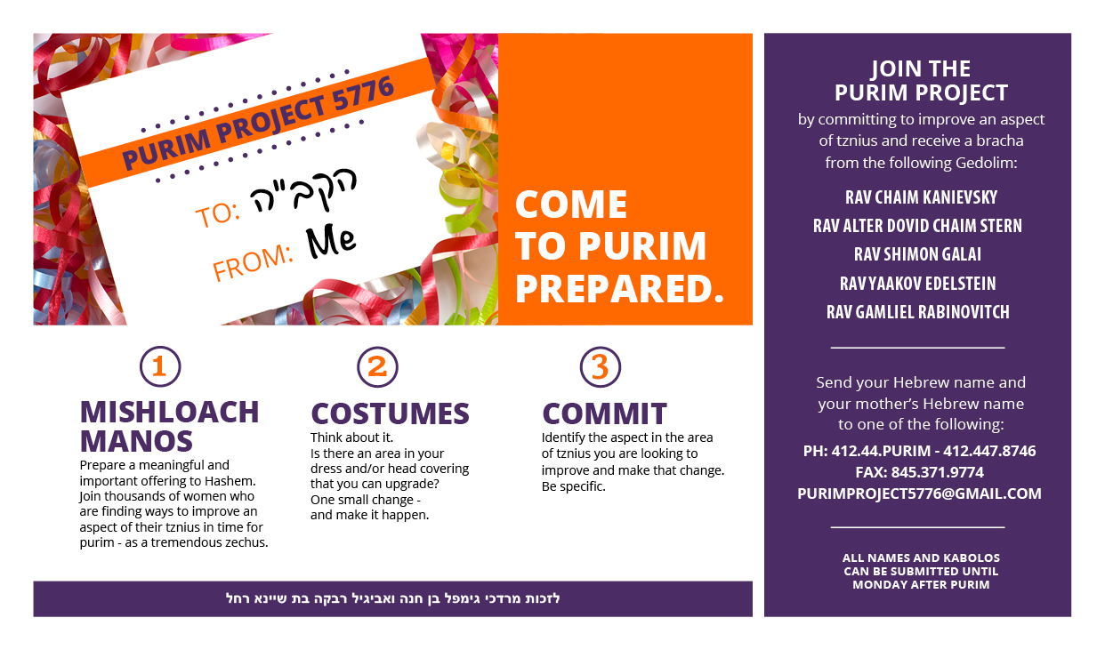 Purim-Project-5776-WEB-1.jpg