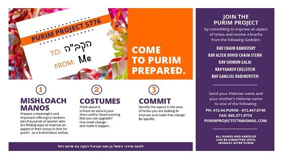 Purim Project 5776 WEB